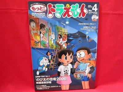 Motto Doraemon #4 Winter/2005 fan art book w/poster