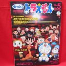Motto Doraemon #5 Spring/2006 fan art book