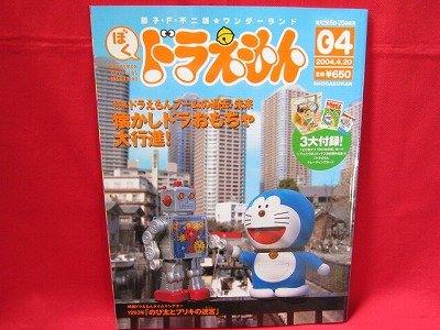 Doraemon official magazine #4 04/2004 w/extra