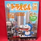 Doraemon official magazine #4 04/2004 w/extra