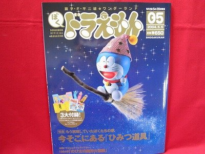 Doraemon official magazine #5 05/2004 w/extra