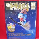 Doraemon official magazine #5 05/2004 w/extra