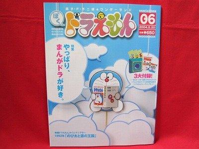 Doraemon official magazine #6 05/2004 w/extra