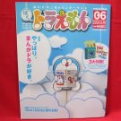 Doraemon official magazine #6 05/2004 w/extra