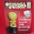 Doraemon official magazine #7 06/2004 w/extra