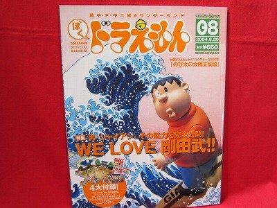 Doraemon official magazine #8 06/2004 w/extra