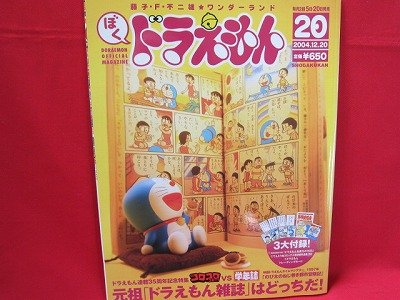 Doraemon official magazine #20 12/2004 w/extra