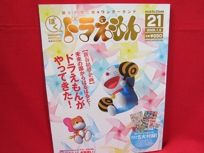 Doraemon official magazine #21 01/2005 w/extra