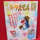 Doraemon official magazine #21 01/2005 w/extra