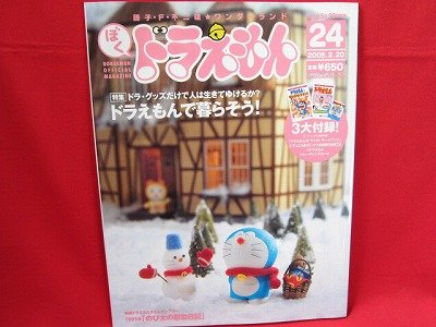 Doraemon official magazine #24 02/2005 w/extra