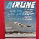 AIRLINE' #334 04/2007 Japanese airplane magazine