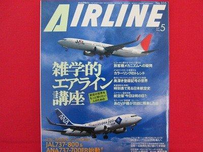 AIRLINE' #335 05/2007 Japanese airplane magazine