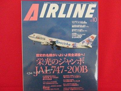 AIRLINE' #340 10/2007 Japanese airplane magazine