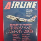 AIRLINE' #340 10/2007 Japanese airplane magazine