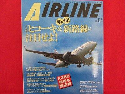 AIRLINE' #342 12/2007 Japanese airplane magazine