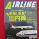 AIRLINE' #344 02/2008 Japanese airplane magazine