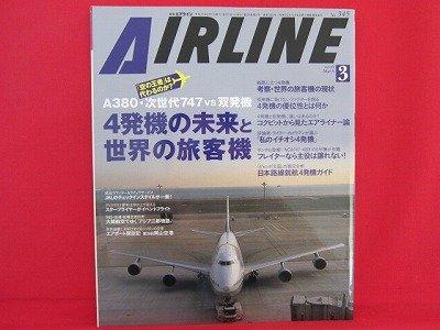 AIRLINE' #345 03/2008 Japanese airplane magazine