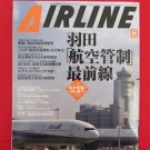AIRLINE' #350 08/2008 Japanese airplane magazine