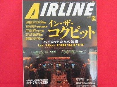 AIRLINE' #354 12/2008 Japanese airplane magazine