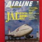 AIRLINE' #356 02/2009 Japanese airplane magazine