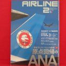 AIRLINE' #368 02/2010 Japanese airplane magazine