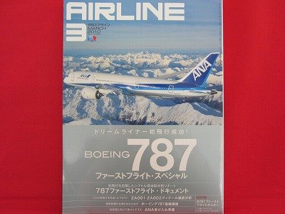 AIRLINE' #369 03/2010 Japanese airplane magazine