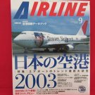 AIRLINE' #291 09/2003 Japanese airplane magazine