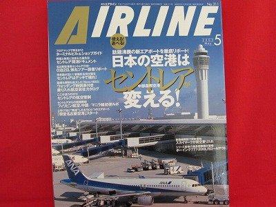 AIRLINE' #311 05/2005 Japanese airplane magazine