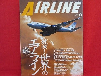 AIRLINE' #312 06/2005 Japanese airplane magazine