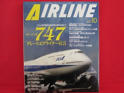 AIRLINE' #316 10/2005 Japanese airplane magazine