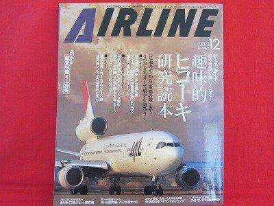 AIRLINE' #318 12/2005 Japanese airplane magazine