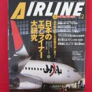 AIRLINE' #332 02/2007 Japanese airplane magazine