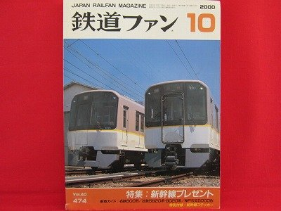 Japan Rail Fan Magazine' #474 10/2000 train railroad book