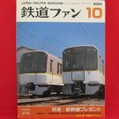 Japan Rail Fan Magazine' #474 10/2000 train railroad book