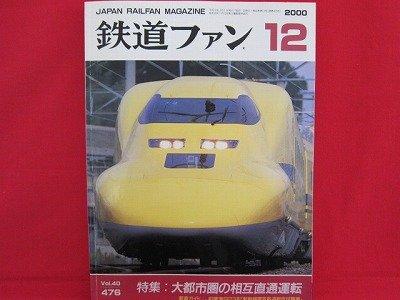 Japan Rail Fan Magazine' #476 12/2000 train railroad book
