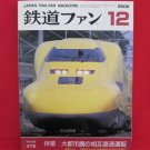 Japan Rail Fan Magazine' #476 12/2000 train railroad book