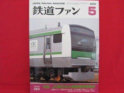 Japan Rail Fan Magazine' #493 05/2002 train railroad book
