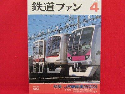 Japan Rail Fan Magazine' #504 04/2003 train railroad book
