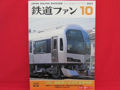 Japan Rail Fan Magazine' #510 10/2003 train railroad book