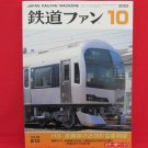 Japan Rail Fan Magazine' #510 10/2003 train railroad book