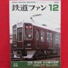 Japan Rail Fan Magazine' #512 12/2003 train railroad book