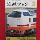 Japan Rail Fan Magazine' #539 03/2006 train railroad book