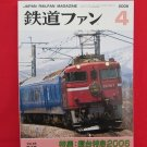 Japan Rail Fan Magazine' #540 04/2006 train railroad book