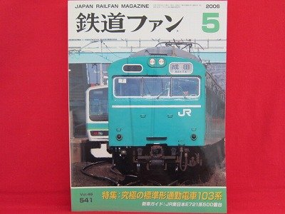 Japan Rail Fan Magazine' #541 05/2006 train railroad book