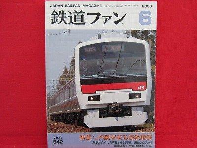Japan Rail Fan Magazine' #542 06/2006 train railroad book