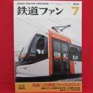 Japan Rail Fan Magazine' #543 07/2006 train railroad book