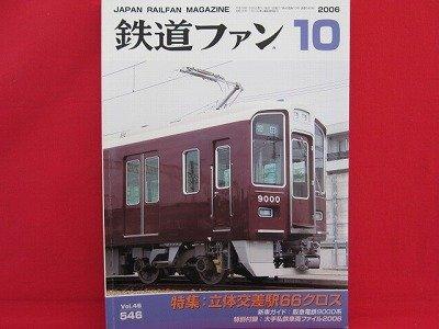Japan Rail Fan Magazine' #546 10/2006 train railroad book
