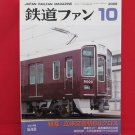 Japan Rail Fan Magazine' #546 10/2006 train railroad book