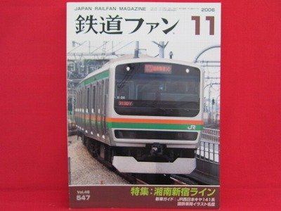 Japan Rail Fan Magazine' #547 11/2006 train railroad book