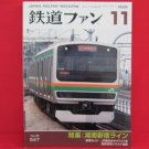 Japan Rail Fan Magazine' #547 11/2006 train railroad book